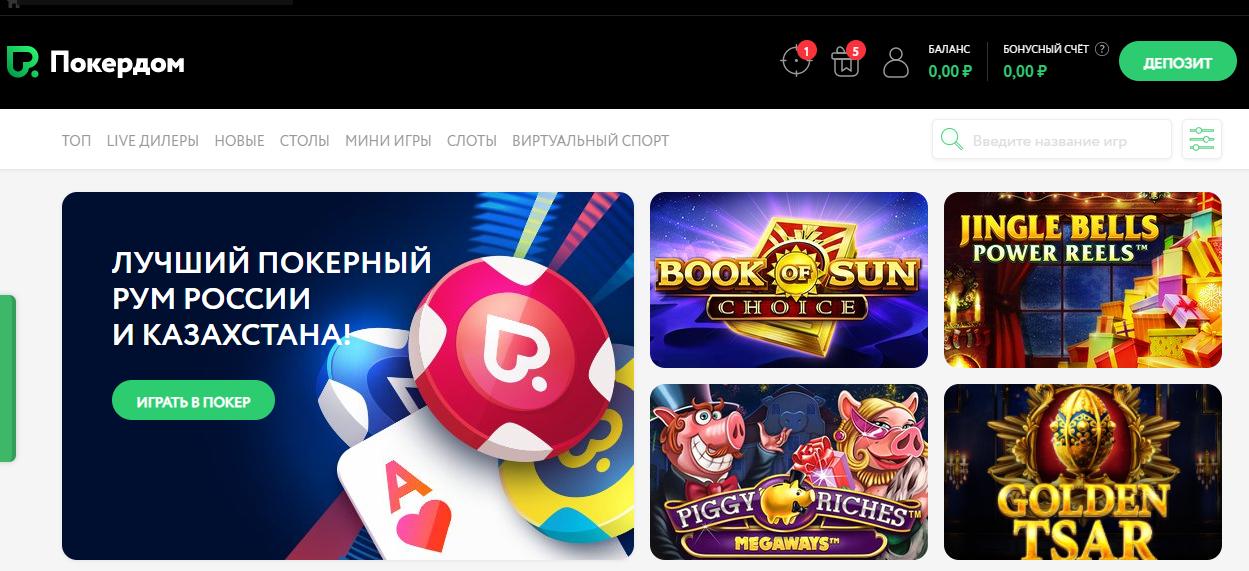 888 покер чат онлайн