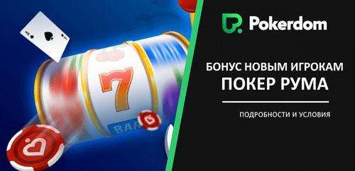 888 покер чат онлайн jackpotcity casino online
